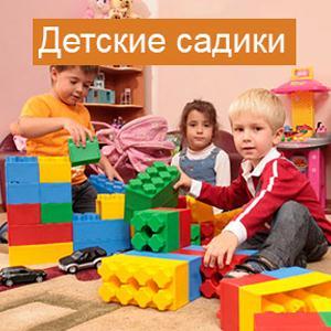Детские сады Кокошкино