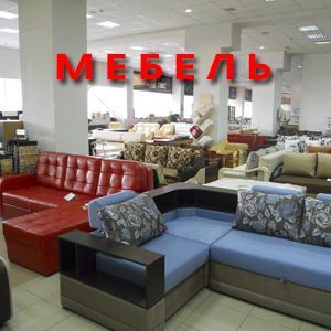 Магазины мебели Кокошкино