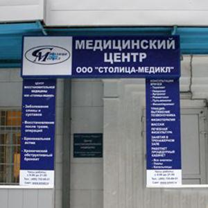 Медицинские центры Кокошкино