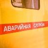 Аварийные службы в Кокошкино