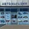 Автомагазины в Кокошкино
