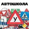 Автошколы в Кокошкино