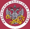 Налоговые инспекции, службы в Кокошкино