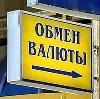Обмен валют в Кокошкино