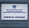 Отделения полиции в Кокошкино