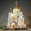 Религиозные учреждения в Кокошкино