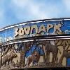 Зоопарки в Кокошкино