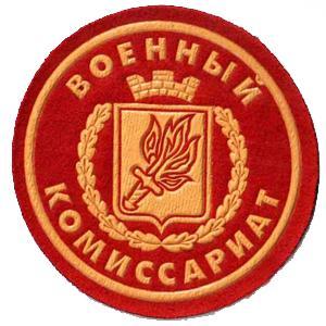 Военкоматы, комиссариаты Кокошкино