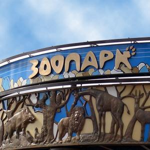 Зоопарки Кокошкино